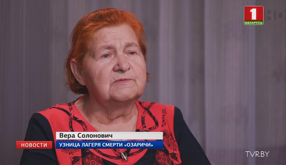 Вера Солонович.jpg