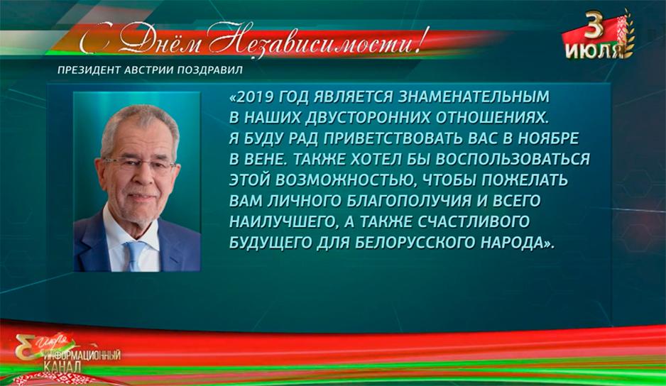 В адрес Главы государства и белорусского народа поступают поздравления с Днем Независимости