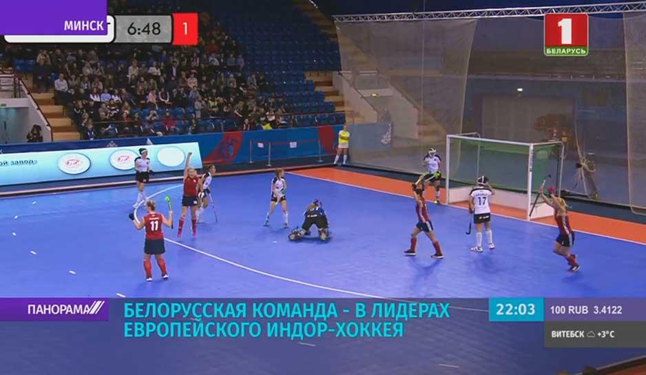 В Минске стартовал чемпионат Европы - 2020 по индор-хоккею