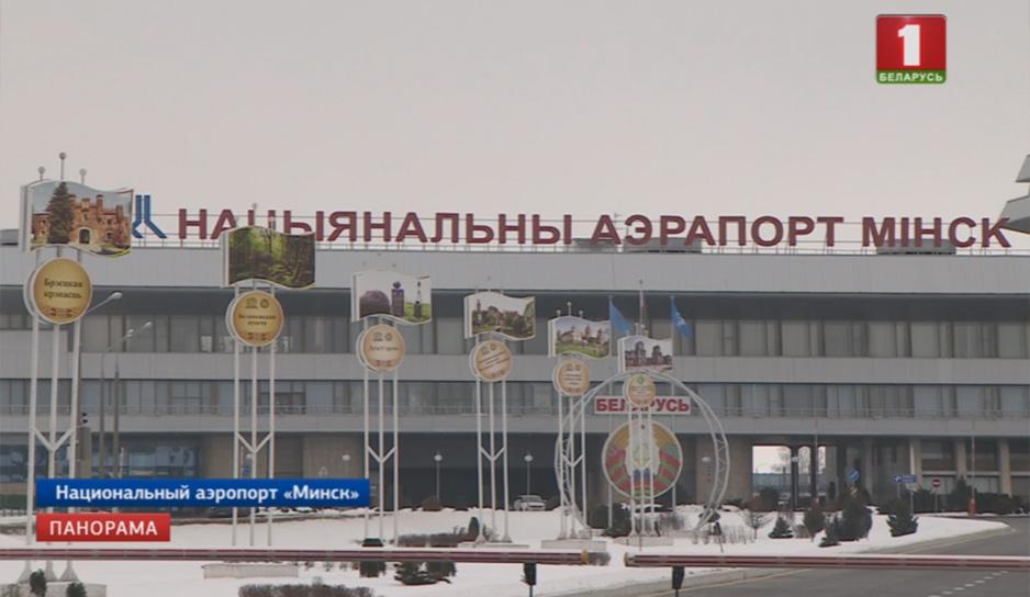 национальный аэропорт Минск.jpg