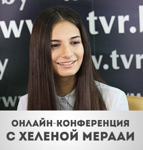 Хелена Мерааи