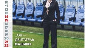 """Календарь """"Козел про футбол-2015"""""""