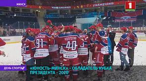 Теперь Юность 9-кратный чемпион Беларуси