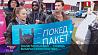 Экоактивисты в Минске поддержали всемирные экологические акции против использования пластика Экаактывісты ў Мінску падтрымалі сусветныя экалагічныя акцыі супраць выкарыстання пластыку