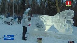В Ботаническом саду столичные скульпторы  готовят необычную морозную экспозицию  У Батанічным садзе сталічныя скульптары  рыхтуюць незвычайную марозную экспазіцыю