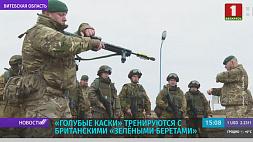 Британские военные обмениваются опытом с белорусскими коллегами Брытанскія вайскоўцы абменьваюцца вопытам з беларускімі калегамі