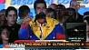 Последние 1,5 недели в Венесуэле работала съемочная группа Агентства теленовостей Апошнія 1,5 тыдня ў Венесуэле працавала здымачная група Агенцтва тэленавін