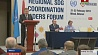 Работа регионального форума национальных координаторов по ЦУР  сегодня продолжится Праца рэгіянальнага форуму нацыянальных каардынатараў па МУР сёння працягнецца Regional SDG Coordination Leaders Forum continues today