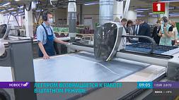 Легпром возвращается к работе в штатном режиме Лёгпрам вяртаецца да працы ў штатным рэжыме Light industry  returning to normal operation