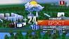 Прогноз погоды на  22 августа Прагноз надвор'я на 22 жніўня