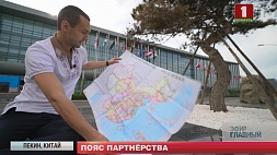 Минск - Пекин: пояс партнерства Мінск - Пекін: пояс партнёрства Minsk - Beijing: partnership belt