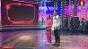 """В Белтелерадиокомпании завершился кастинг ведущих детского """"Евровидения"""" У Белтэлерадыёкампаніі завяршыўся кастынг вядучых дзіцячага """"Еўрабачання"""" Belteleradiocompany finishes casting of hosts for children's Eurovision Song Contest"""