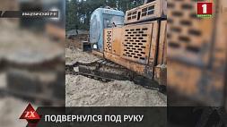 В агрогородке Доманово местный житель угнал экскаватор, чтобы раздобыть металлолом