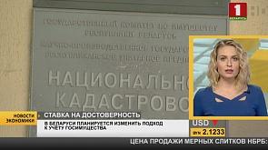 В Беларуси планируется изменить подход к учёту госимущества