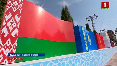 Заседание Совета глав государств - участников СНГ открывается сегодня в Душанбе