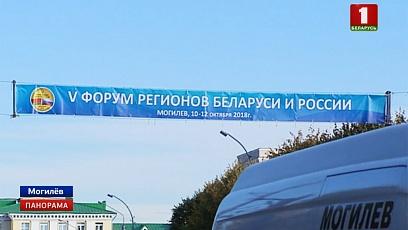 В Могилеве продолжается V Форум регионов Беларуси и России