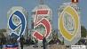Минск с размахом  отмечает 950-летие Мінск з размахам  адзначае 950-годдзе