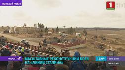 """Масштабные реконструкции боев на """"Линии Сталина"""" Маштабныя рэканструкцыі баёў на """"Лініі Сталіна"""""""