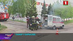 В Борисове во время пожара травмированы два человека У Барысаве падчас пажару траўміраваныя два чалавекі
