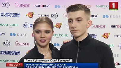 Кубликова и Гулицкий квалифицировались в произвольную программу на чемпионате Европы по фигурному катанию