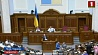 Инаугурации новоизбранного президента Украины состоится 20 мая в 10 утра Інаўгурацыі новаабранага прэзідэнта Украіны дбудзецца 20 мая ў 10 раніцы