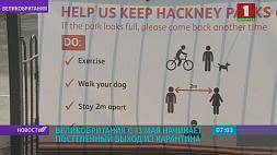 Жители Великобритании уже со среды смогут заняться спортом на свежем воздухе