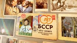 Сто лет БССР. Пётр Климук