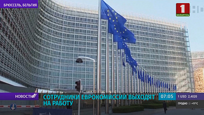 Сотрудники Еврокомиссии выходят на работу