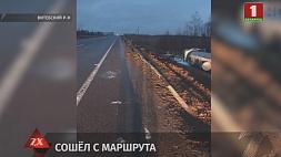 """Рано утром в Витебском районе в аварию попал тягач """"вольво"""" с цистерной объемом 22 тонны"""