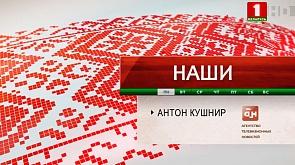 """Наши"". Антон Кушнир"