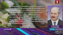 Президент Беларуси поздравил Митрополита Филарета с 85-летием