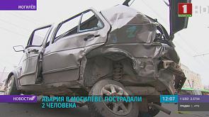 Авария в Могилеве: пострадали 2 человека Аварыя ў Магілёве: пацярпелі 2 чалавекі