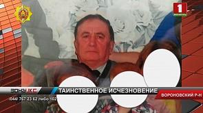 В Вороновском районе родные и милиция ищут пропавшего Шведа Мечислава