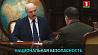Майданов в Беларуси не будет! Вопросы госбезопасности Президент обсудил с председателем КГБ