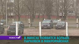 В Минске появится больше парковок в микрорайонах У Мінску з'явіцца больш парковак у мікрараёнах