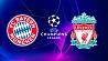 """Футбол. Лига чемпионов. 1/8 финала. """"Бавария"""" - """"Ливерпуль"""" 1:3"""