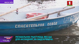 Спасатели готовят места для окунания на Крещение Ратавальнікі рыхтуюць месцы для акунанняў на Вадохрышча