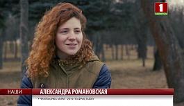 """""""Наши"""". Александра Романовская"""