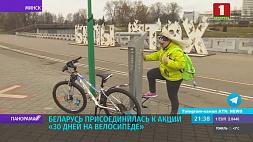 "Беларусь присоединилась к акции ""30 дней на велосипеде"" Беларусь далучылася да акцыі ""30 дзён на веласіпедзе"""