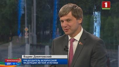 Председатель Федерации легкой атлетики  Вадим Девятовский в нашей студии