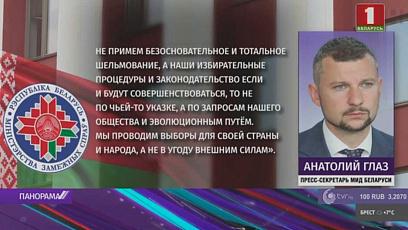 МЗС Беларусі аб міжнародных ацэнках парламенцкіх выбараў