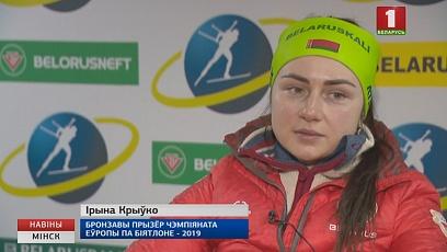 Ирина Кривко: Всегда приятно попадать на пьедестал