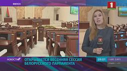 В парламентском портфеле не менее четырех десятков проектов законов Парламентарыі разгледзяць не менш за  чатыры дзясяткі  праектаў законаў
