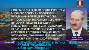 А. Лукашенко поздравил В. Путина с одобрением поправок в Конституцию России