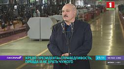 Состоялся откровенный диалог Президента с трудовым коллективом МТЗ