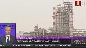 Суверенный фонд Саудовской Аравии скупает подешевевшие акции нефтегазовых компаний