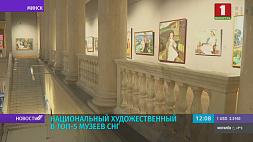 Национальный художественный музей вошел в топ популярных виртуальных экскурсий СНГ