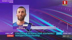 Спасенный белорусский альпинист находится в больнице Выратаваны беларускі альпініст знаходзіцца ў бальніцы
