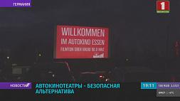 В Германию возвращается мода на автокинотеатры У Германію вяртаецца мода на аўтакінатэатры