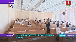 Сегодня у абитуриентов централизованное тестирование по русскому языку